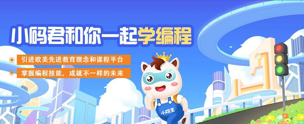 专为中国青少年打造的编程学习体系